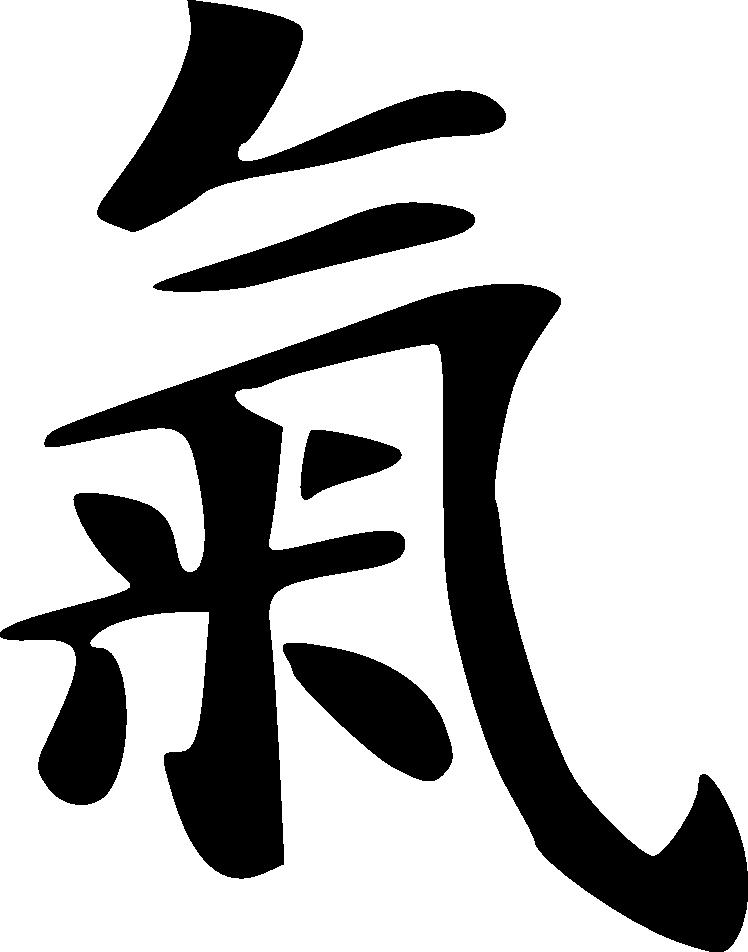 Qi, secondo l'ideogramma tradizionale (in uso in Cina fino al 1946)